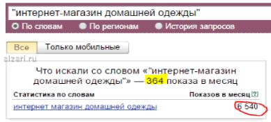 Узнаем количество показов в месяц по заданному запросу в Яндекс Вордстате
