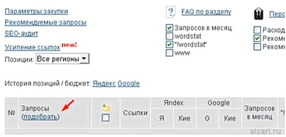 Ссылочный агрегатор Megaindex для сбора ключевых слов с поисковых систем