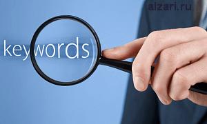Сравнение платного и бесплатного метода сбора ключевых слов для сайта