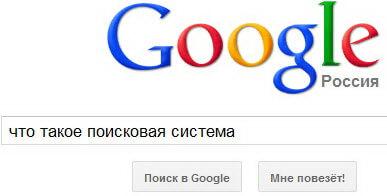 Пример как используются поисковые запросы пользователя в интернете