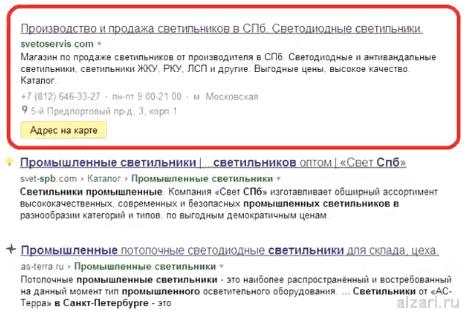 Пример хорошего и плохого сниппета сайта в поисковой выдаче Яндекса