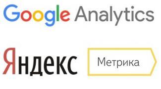 Основные системы веб-аналитики сайта в интернете