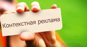 Запуск контекстной рекламы Яндекс Директ и Google Adwords