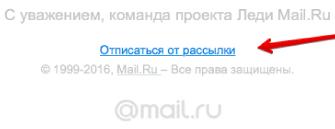 Возможность использовать отписку от email рассылки