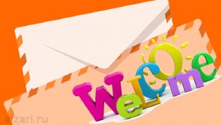 Что такое приветственная серия писем и для чего она нужна в стратегии email-рассылки