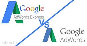 Adwords Express vs Adwords в чем отличия, а также плюсы и минусы