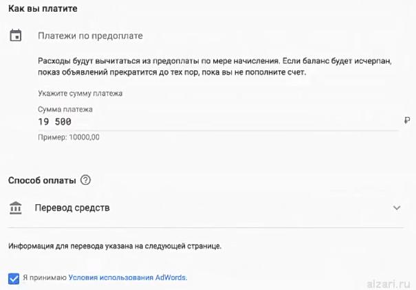 Как можно платить за рекламу в Google Adwards Express