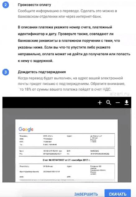 Квитанция для оплаты онлайн рекламы в системе Гугл Адворд Экспресс