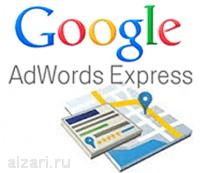 Инструкция по настройке и созданию рекламы в Гугл Адвордс Экспресс