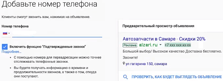 Указываем номер телефона в рекламном объявлении
