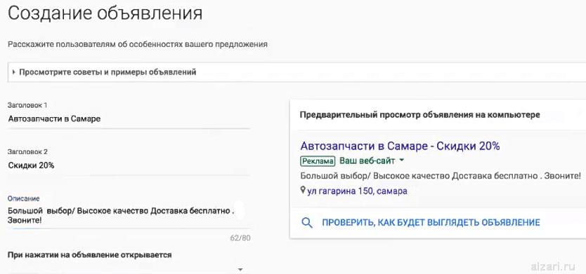 Как нужно заполнять описание рекламного объявления в Гугл Адвордс Экспресс