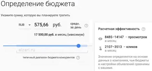 Задаем бюджет на контекстную рекламу в Google Adwords Express