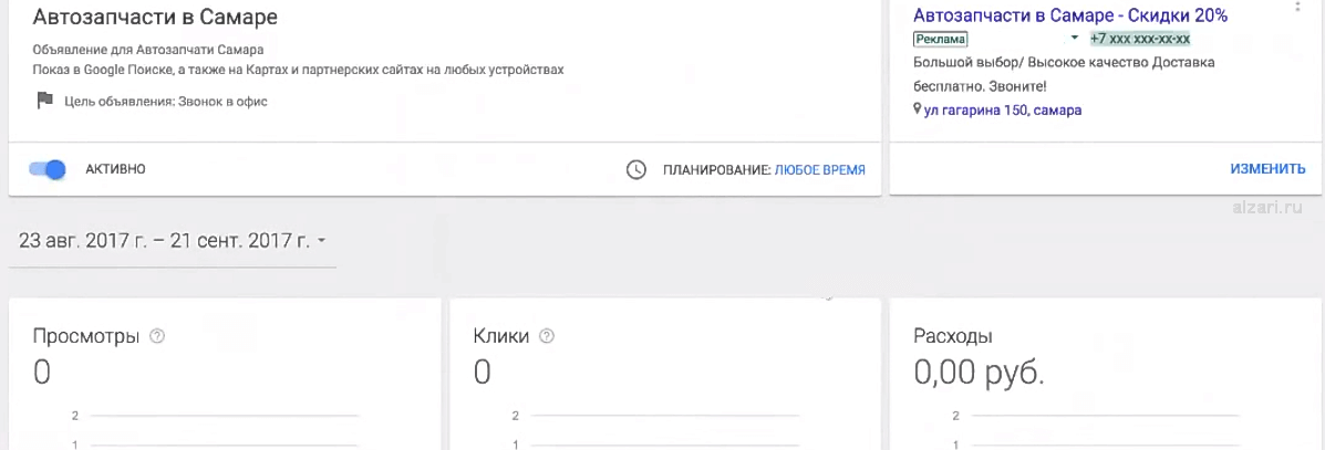Google adwords самара лекции реклама в интернете