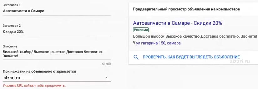Указываем адрес страницы, по которой будут переходить с контекстной рекламы