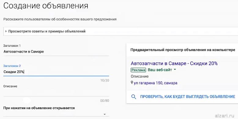 Прописываем второй заголовок объявления в системе Google Adwords Express