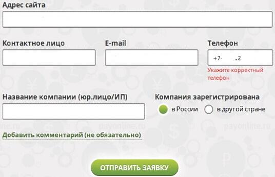 Распространенные ошибки в форме заявки на сайте в интернете