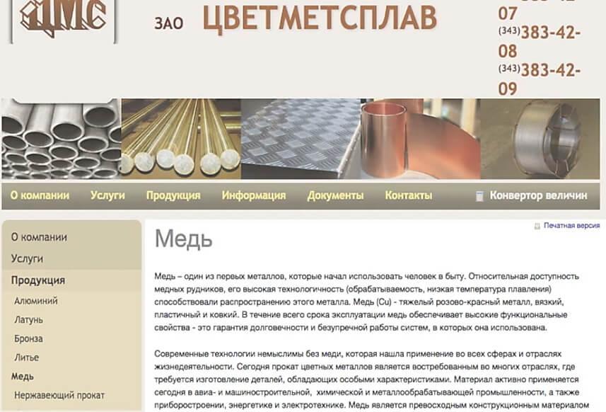 Как лишняя информация о товаре ухудшает юзабилити сайта