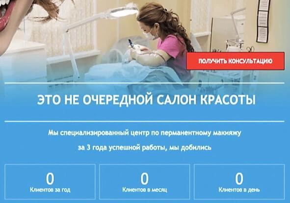 Проблемы на сайте со счетчиком подсчета клиентов компании