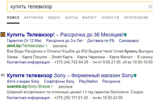Отображение сниппетов сайта в поисковой выдаче Яндекса