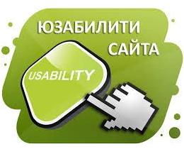 Что такое юзабилити сайта и как его улучшить