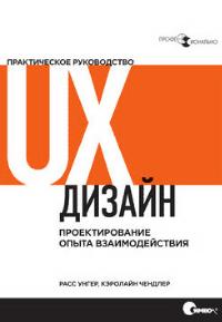 Расс Унгер, Кэролайн Чендлер - UX-дизайн. Практическое руководство по проектированию опыта взаимодействия