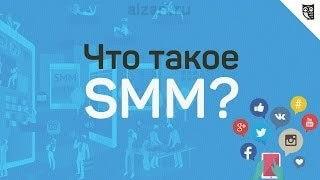 Что такое SMM и для каких целей оно необходимо