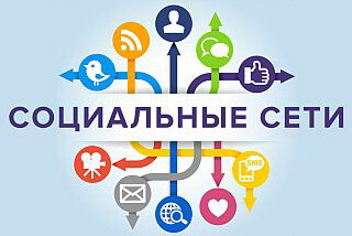Что такое социальные сети и для чего они нужны