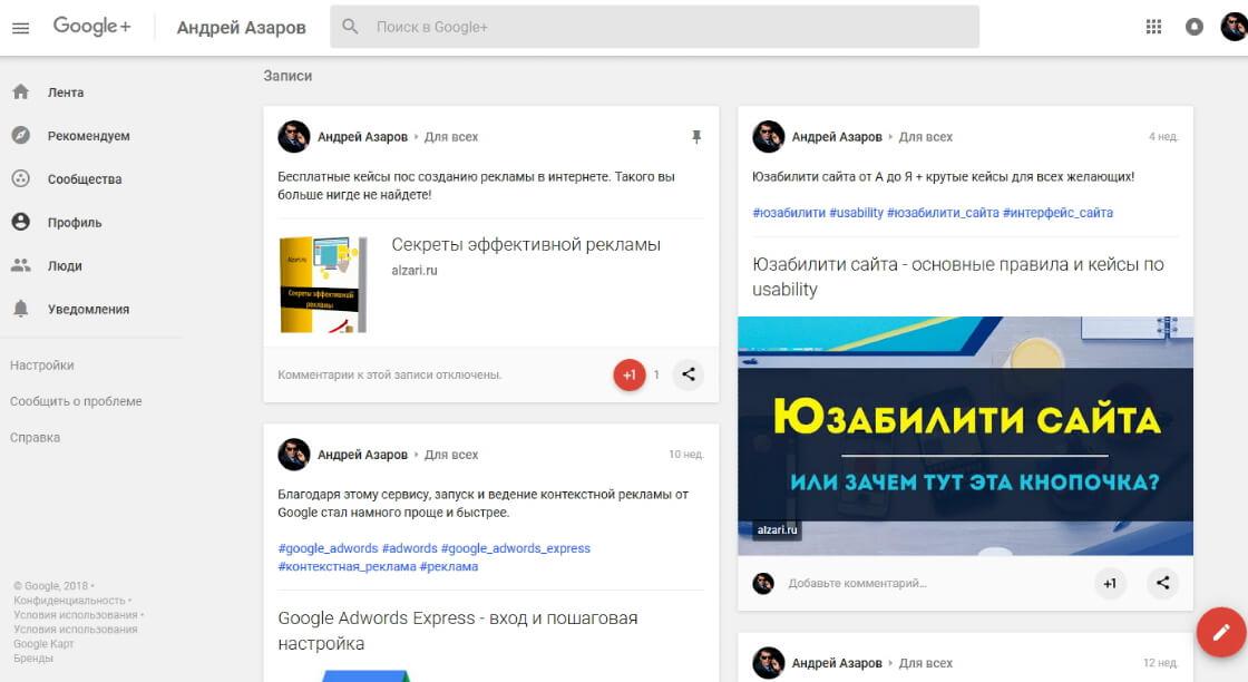 Социальная сеть Google+ и ее основные отличия от остальных площадок