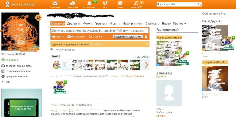 Социальная сеть Одноклассники и ее основные отличия