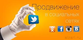 Как проходит правильное продвижение в социальных сетях