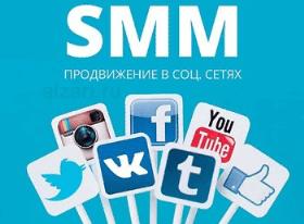 Как работает smm продвижение в социальных сетях