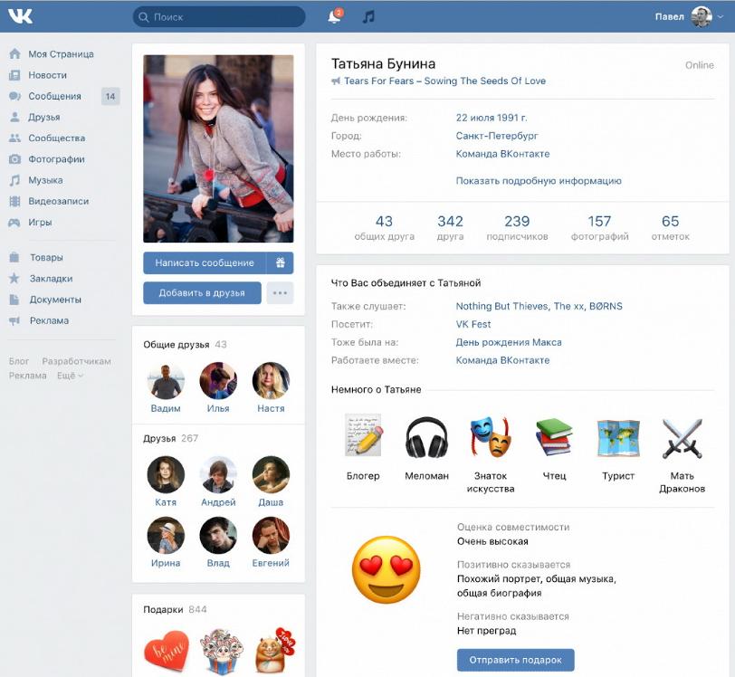 Социальная сеть ВКонтакте и ее особенности