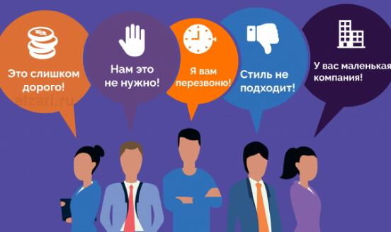 Что такое возражения клиента и почему они появляются