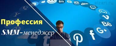 Вся информация о профессии SMM менеджер