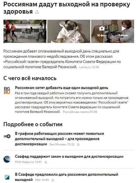 Список всех источников одной новости в системе Яндекс