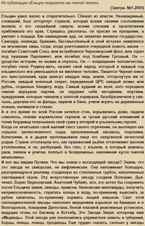 Пример памфлета в журналистике