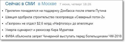 Новостные заметки на главной странице Яндекса