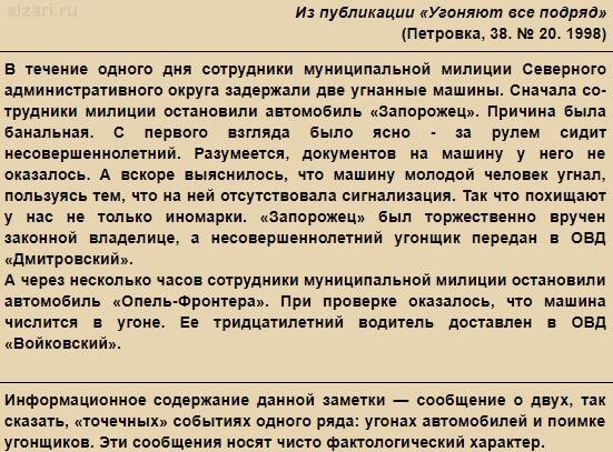 Пример информационного содержания заметки