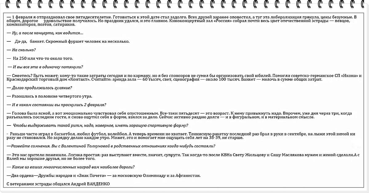 Разбираем пример интервью в газете Московская правда