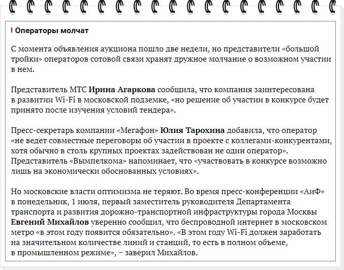 Пример корреспонденции на сайте газеты Аргументы и факты