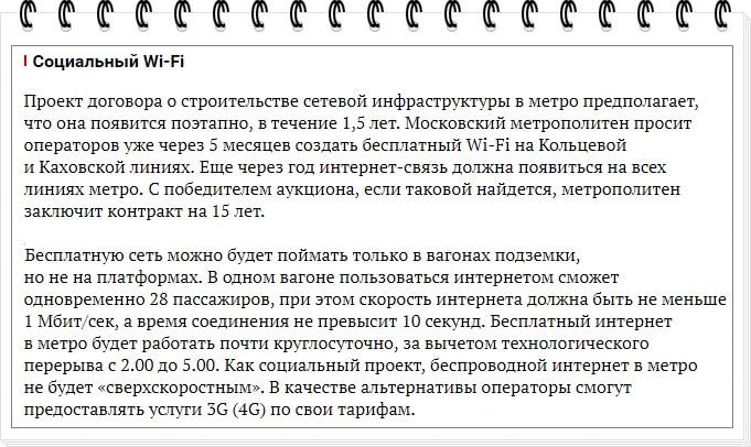 Пример источников корреспонденции в газете Аргументы и факты