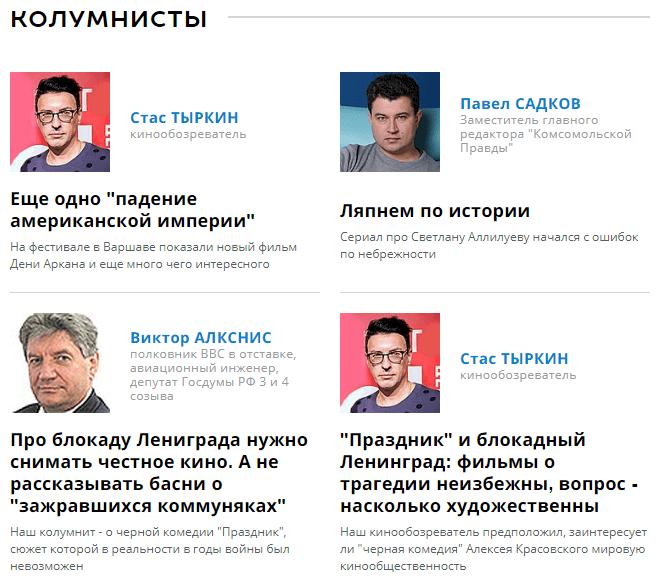 Комментарии экспертов в рубрике Колумнисты Комсомольсокой правды