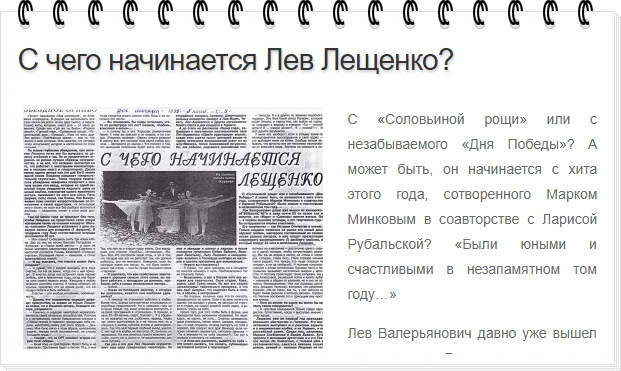 Пример интервью с чего начинается Лев Лещенко