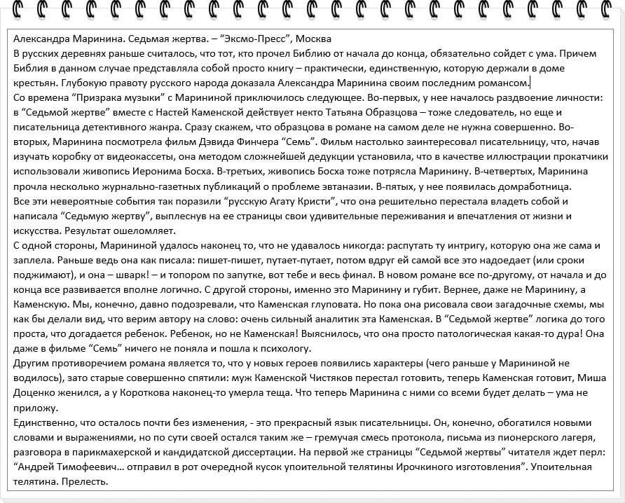 Хороший пример рецензии от Авдотьи Смирновой