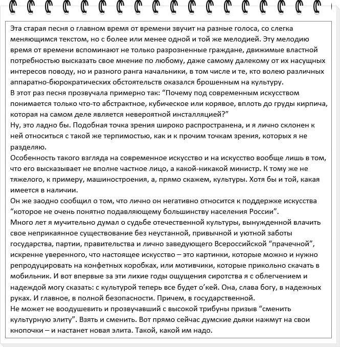 Хороший пример эссе Льва Рубинштейна на тему современного искусства
