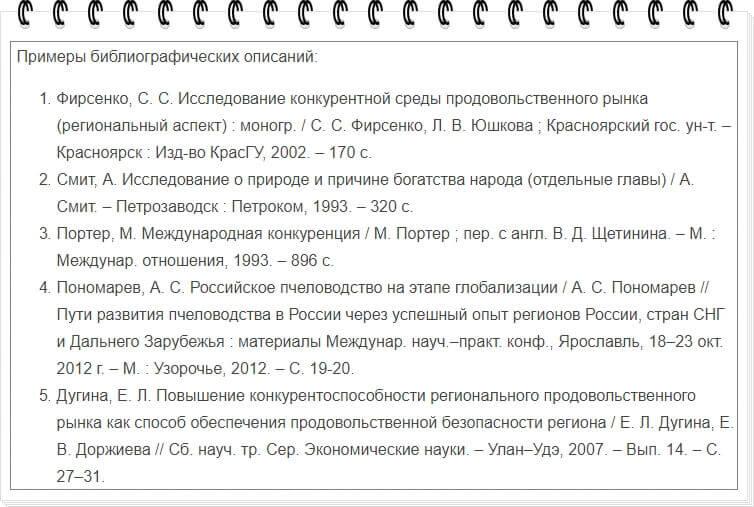 Шаблон списка использованных источников при оформлении 'cct