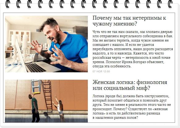 Рассматриваем примеры аналитических статей с онлайн журнала Psychologies