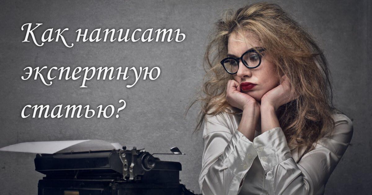 Что такое статья и как ее написать