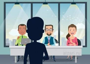 Что такое собеседование при приеме на работу и для чего оно нужно