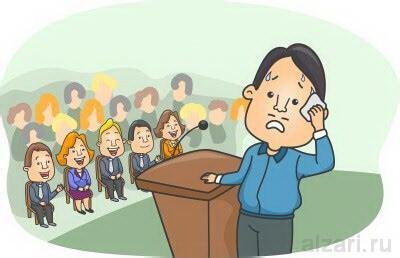 Как побороть боязнь сцены на презентации перед публикой